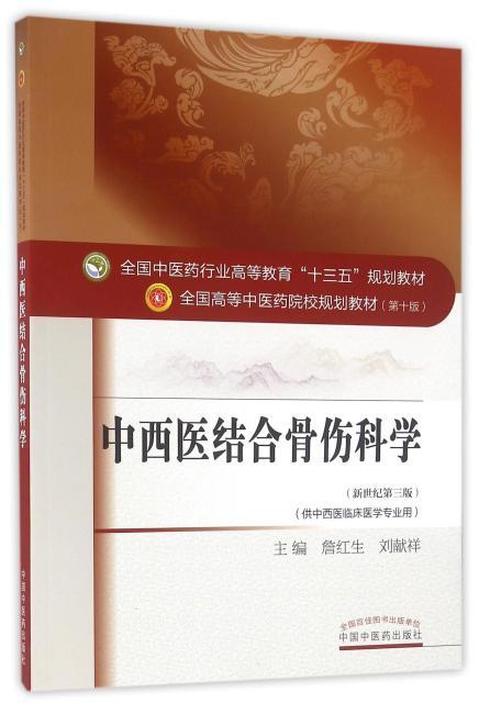 中西医结合骨伤科学——十三五规划