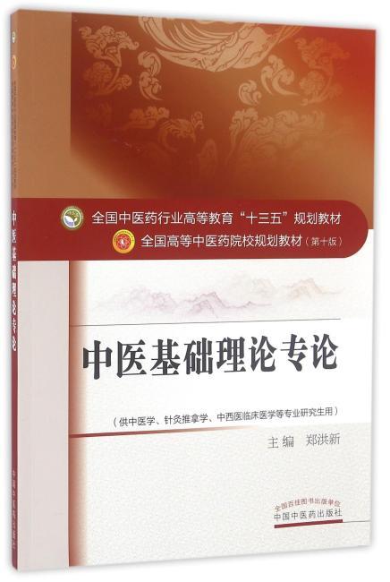 中医基础理论专论——十三五规划