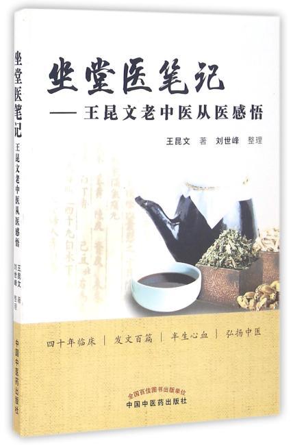 坐堂医笔记-王昆文老中医从医感悟