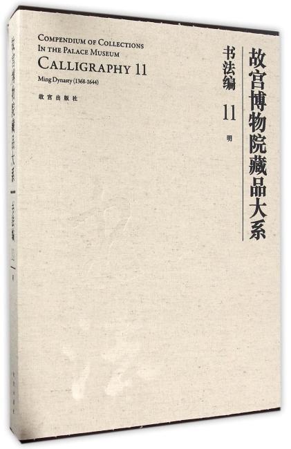故宫博物院藏品大系 书法编 12明