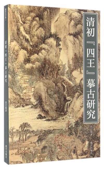 """清代""""四王""""摹古研究"""