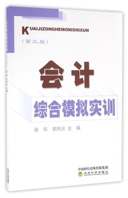 会计综合模拟实训(第三版)