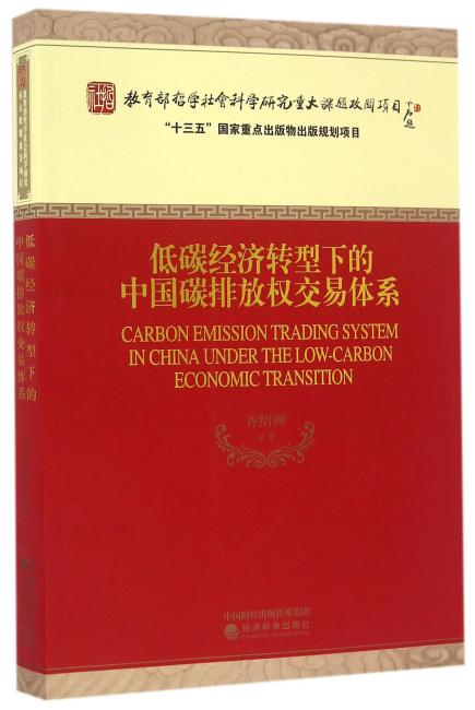 低碳经济转型下的中国碳排放权交易体系