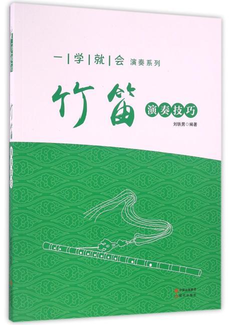一学就会演奏系列-竹笛演奏技巧