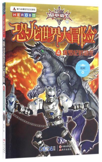 铠甲勇士之恐龙世界大冒险4《侏罗纪的恐龙》
