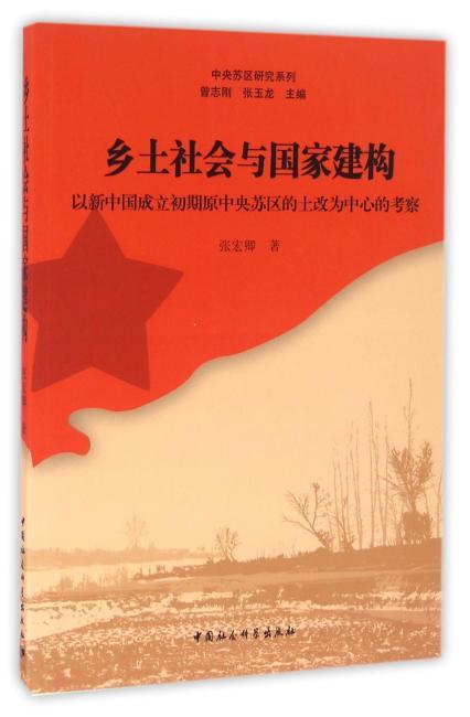 乡土社会与国家建构——以新中国成立初期原中央苏区的土改为中心的考察