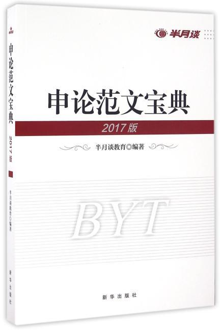 申论范文宝典2017年版