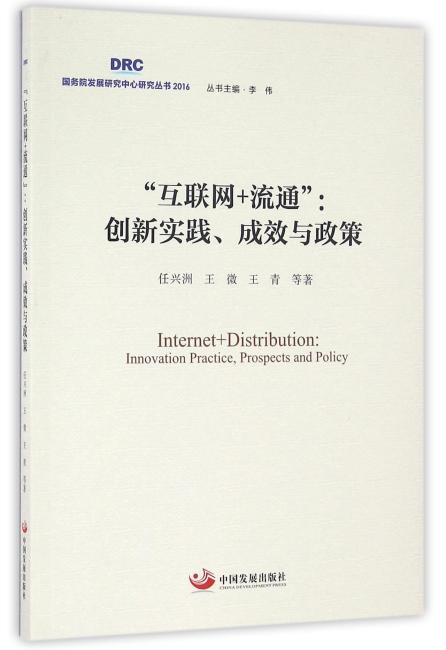 """互联网+流通"""":创新实践、成效与政策"""