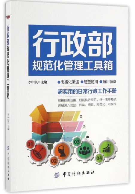 行政部规范化管理工具箱