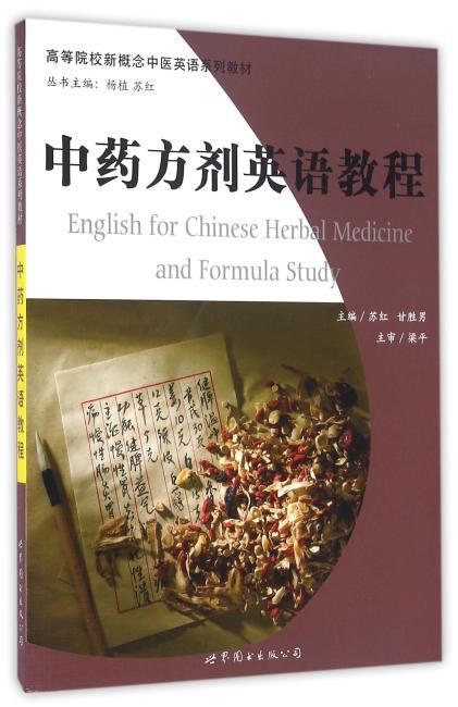 中药方剂英语教程