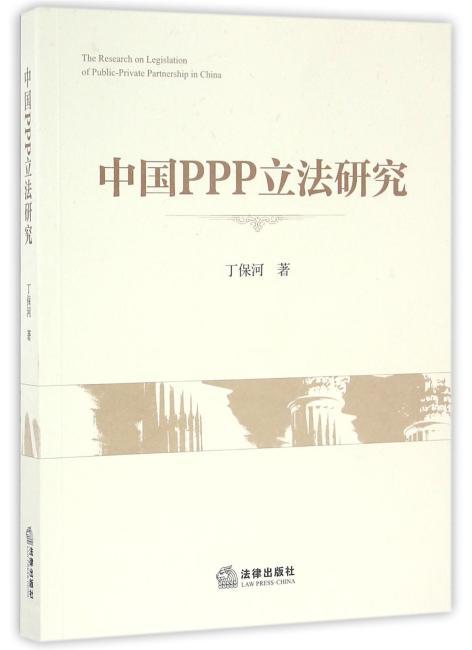 中国PPP立法研究