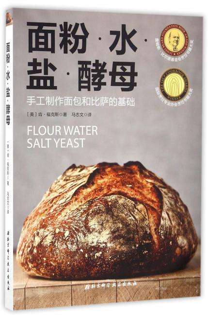 面粉·水·盐·酵母