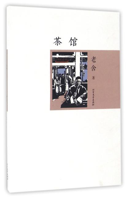 茶馆-老舍代表作 名家作品 北方文艺出版社
