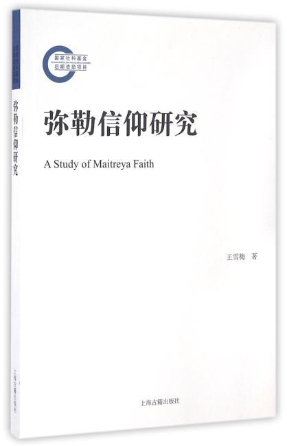 弥勒信仰研究
