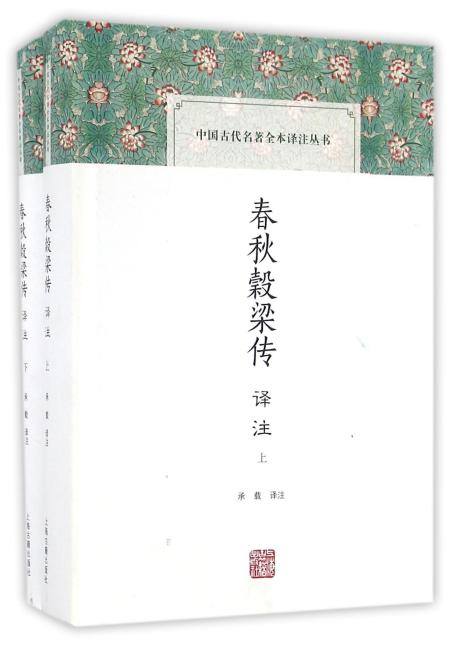 春秋榖梁传译注