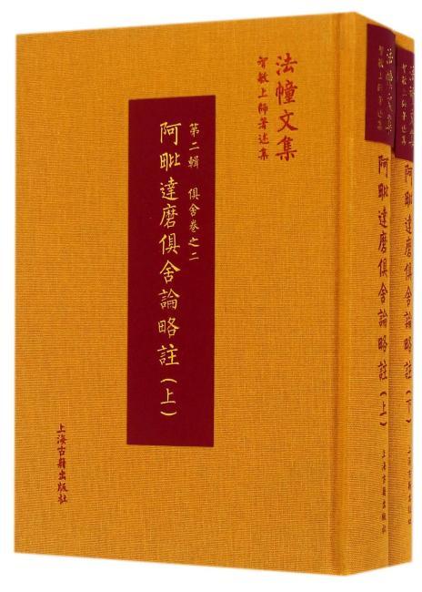 阿毗达磨俱舍论略注(全二册)(智敏上师著述集)