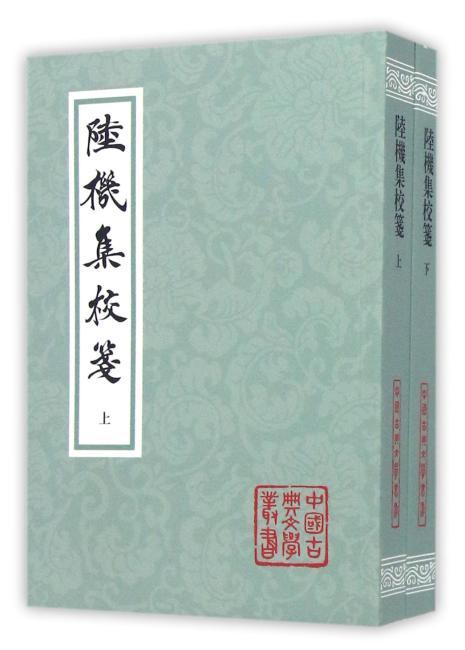 陆机集校笺(平)(全二册)