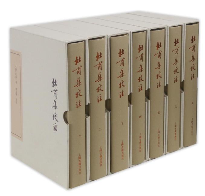 杜甫集校注(典藏本)(全七册)