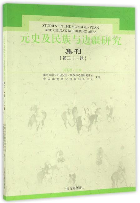 元史及民族与边疆研究集刊(31)