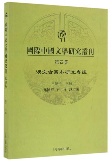 国际中国文学研究丛刊(第四集)