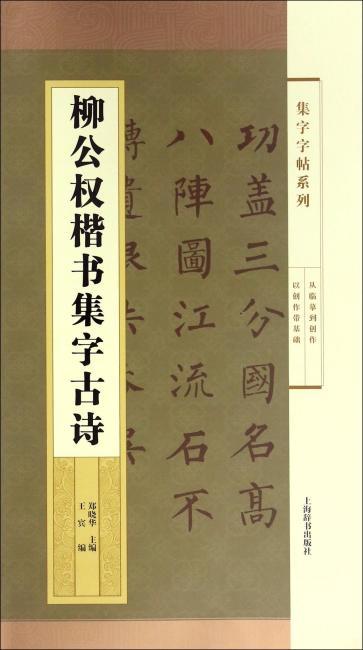 集字字帖系列·柳公权楷书集字古诗