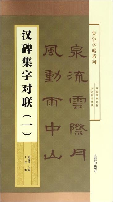 集字字帖系列·汉碑集字对联(一)