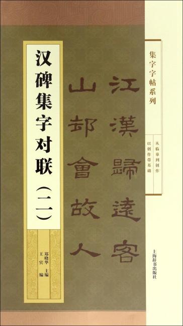 集字字帖系列·汉碑集字对联(二)