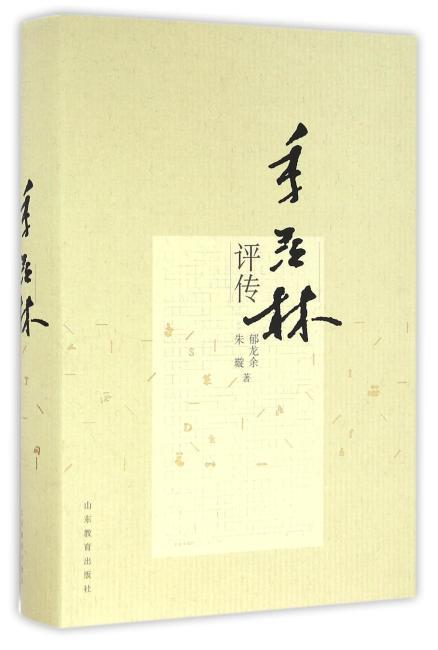 季羡林评传 郁龙余著季羡林先生曲折的求学生涯、学术研究、业余生活 季学研究