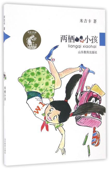 两栖小孩(米吉卡作品系列)励志故事校园小说中小学生课外阅读书籍 儿童读物儿童书籍