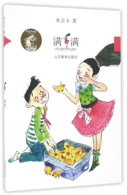 满满(米吉卡作品系列)励志故事校园小说中小学生课外阅读书籍 儿童读物儿童书籍
