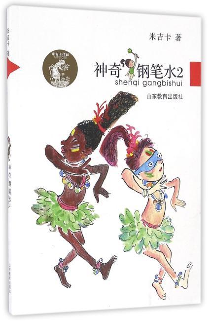 神奇钢笔水2(米吉卡作品系列)励志故事校园小说中小学生课外阅读书籍 儿童读物儿童书籍