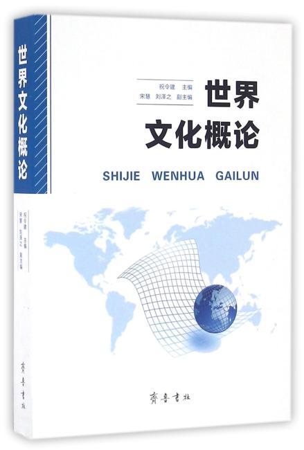 世界文化概论