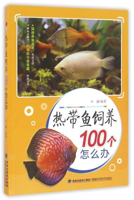 热带鱼饲养100个怎么办