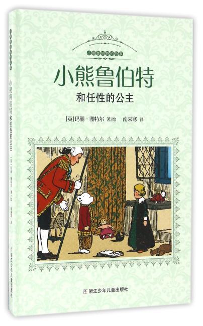 小熊鲁伯特的故事:小熊鲁伯特和任性的公主