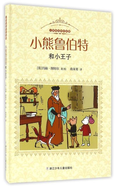 小熊鲁伯特的故事:小熊鲁伯特和小王子