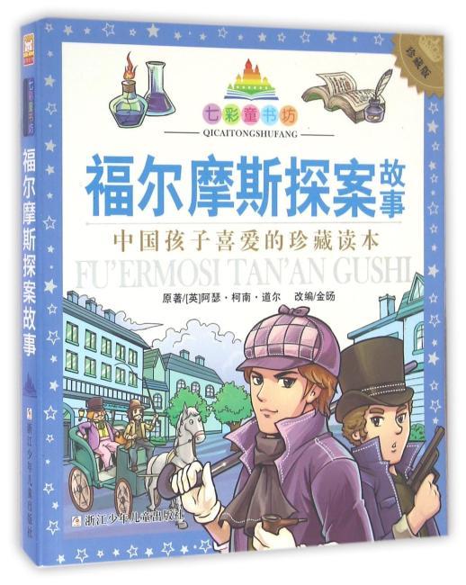 七彩童书坊:福尔摩斯探案故事