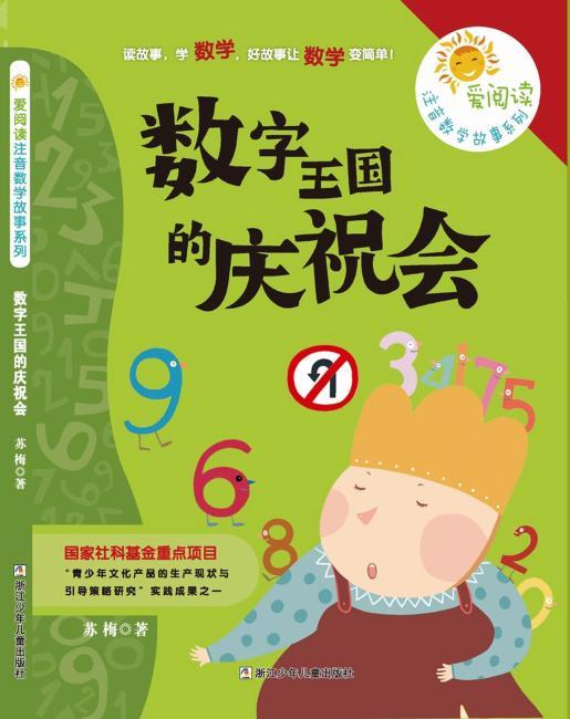 爱阅读注音数学故事系列:数字王国的庆祝会