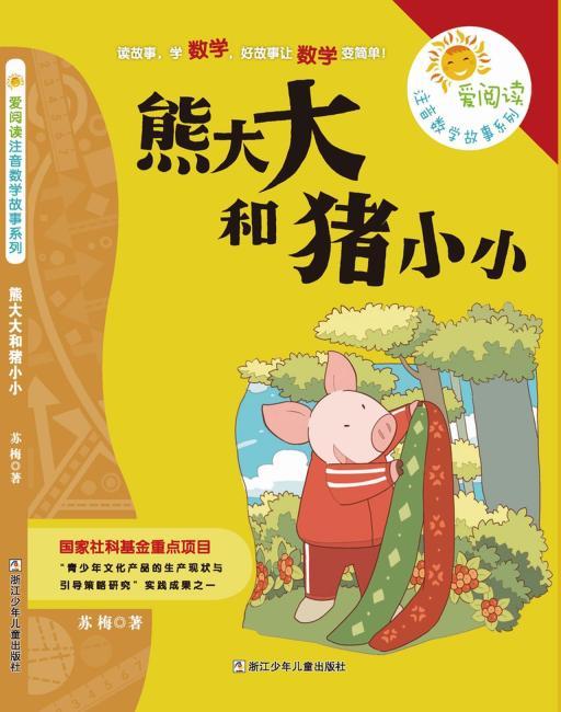 爱阅读注音数学故事系列:熊大大和猪小小