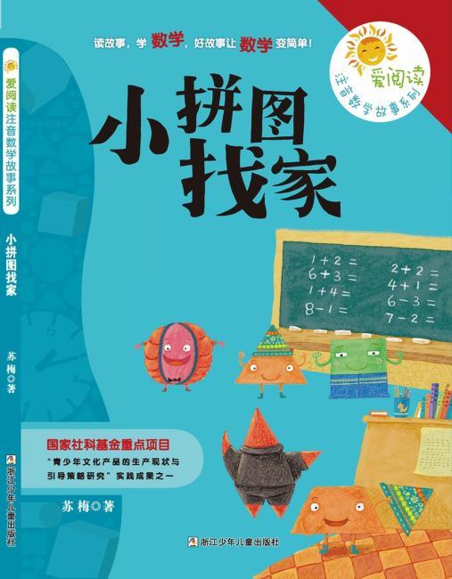 爱阅读注音数学故事系列:小拼图找家