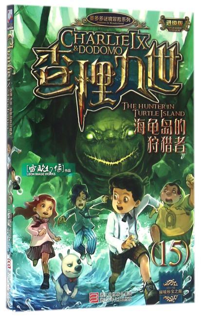 墨多多谜境冒险系列 查理九世 进级版:海龟岛的狩猎者(15)