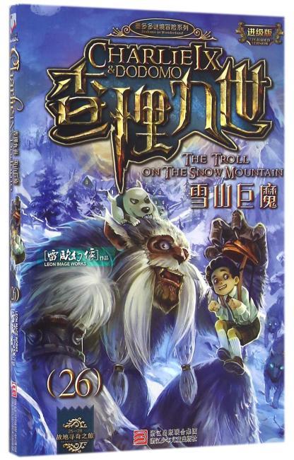墨多多谜境冒险系列 查理九世 进级版:雪山巨魔(26)
