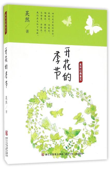 吴然经典美文:开花的季节