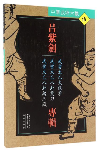 吕紫剑专辑:武当太乙火龙掌、武当太乙八卦双刀、武当太乙八卦鸡爪钺