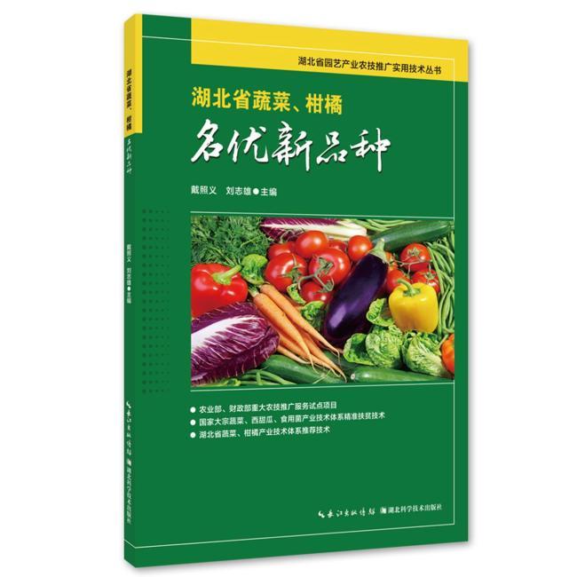 湖北省蔬菜、柑橘名优新品种