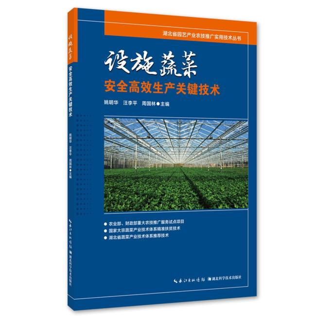 设施蔬菜安全高效生产关键技术
