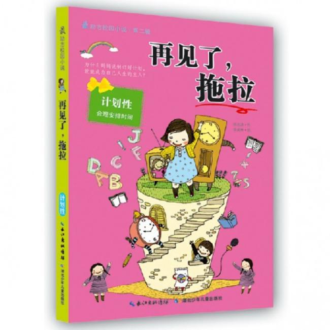 最励志校园小说  最励志校园小说第二辑套装共4册(第2辑)