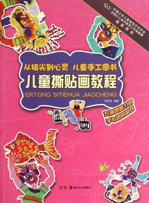 从指尖到心灵.儿童手工图书/儿童绘画图书(11册)