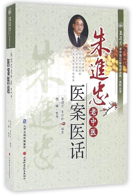 朱进忠老中医医案医话