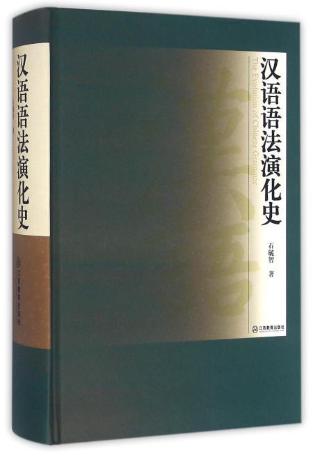 汉语语法演化史