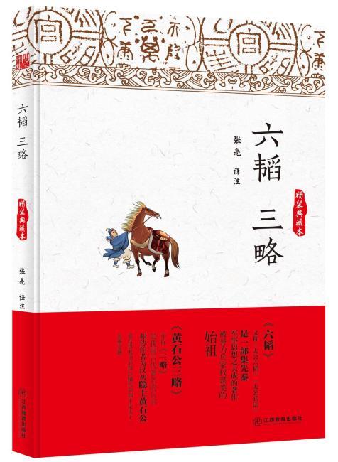 六韬·三略(精装典藏本)